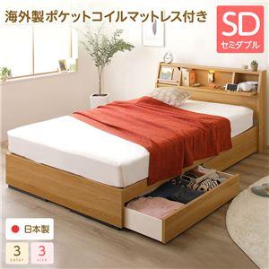 日本製 照明付き 宮付き 収納付きベッド セミダブル (ポケットコイルマットレス付) ナチュラル 『Lafran』 ラフラン