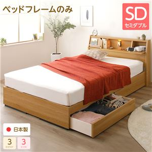 日本製 照明付き 宮付き 収納付きベッド セミダブル (ベッドフレームのみ) ナチュラル 『Lafran』 ラフラン