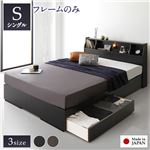 ベッド 日本製 収納付き 引き出し付き 木製 照明付き 棚付き 宮付き コンセント付き シンプル モダン ブラック シングル ベッドフレームのみ