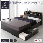ベッド 日本製 収納付き 引き出し付き 木製 照明付き 棚付き 宮付き コンセント付き シンプル モダン ブラック シングル 海外製ポケットコイルマットレス付き