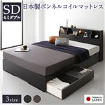 ベッド 日本製 収納付き 引き出し付き 木製 照明付き 棚付き 宮付き コンセント付き シンプル モダン ブラック セミダブル 日本製ボンネルコイルマットレス付き