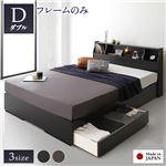 ベッド 日本製 収納付き 引き出し付き 木製 照明付き 棚付き 宮付き コンセント付き シンプル モダン ブラック ダブル ベッドフレームのみ