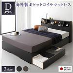 ベッド 日本製 収納付き 引き出し付き 木製 照明付き 棚付き 宮付き コンセント付き シンプル モダン ブラック ダブル 海外製ポケットコイルマットレス付き