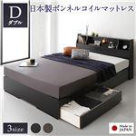 ベッド 日本製 収納付き 引き出し付き 木製 照明付き 棚付き 宮付き コンセント付き シンプル モダン ブラック ダブル 日本製ボンネルコイルマットレス付き