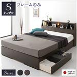 ベッド 日本製 収納付き 引き出し付き 木製 照明付き 棚付き 宮付き コンセント付き シンプル モダン ブラウン シングル ベッドフレームのみ