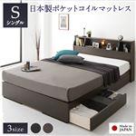 ベッド 日本製 収納付き 引き出し付き 木製 照明付き 棚付き 宮付き コンセント付き シンプル モダン ブラウン シングル 日本製ポケットコイルマットレス付き