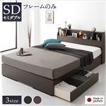 ベッド 日本製 収納付き 引き出し付き 木製 照明付き 棚付き 宮付き コンセント付き シンプル モダン ブラウン セミダブル ベッドフレームのみ