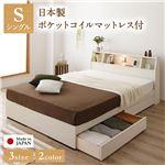 ベッド 日本製 収納付き 引き出し付き 木製 照明付き 棚付き 宮付き コンセント付き シンプル モダン ホワイト シングル 日本製ポケットコイルマットレス付き