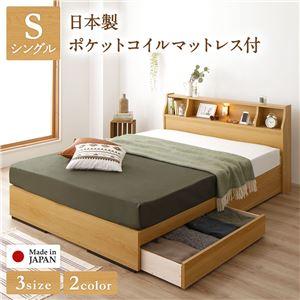 ベッド 日本製 収納付き 引き出し付き 木製 照明付き 棚付き 宮付き コンセント付き シンプル モダン ナチュラル シングル 日本製ポケットコイルマットレス付き