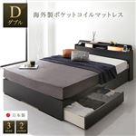 ベッド 日本製 収納付き 引き出し付き 木製 照明付き 宮付き 棚付き コンセント付き シンプル モダン ブラック ダブル 海外製ポケットコイルマットレス付き