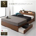 ベッド 日本製 収納付き 引き出し付き 木製 照明付き 宮付き 棚付き コンセント付き シンプル モダン ブラウン シングル 日本製ポケットコイルマットレス付き
