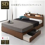 ベッド 日本製 収納付き 引き出し付き 木製 照明付き 宮付き 棚付き コンセント付き シンプル モダン ブラウン セミダブル 日本製ボンネルコイルマットレス付き