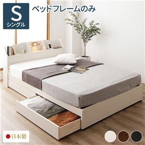 ベッド 日本製 収納付き 引き出し付き 木製 照明付き 棚付き 宮付き コンセント付き 『STELA』ステラ ホワイト シングル ベッドフレームのみ - 拡大画像