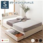 ベッド 日本製 収納付き 引き出し付き 木製 照明付き 棚付き 宮付き コンセント付き 『STELA』ステラ ホワイト シングル 海外製ポケットコイルマットレス付き