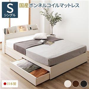 ベッド 日本製 収納付き 引き出し付き 木製 照明付き 棚付き 宮付き コンセント付き 『STELA』ステラ ホワイト シングル 日本製ボンネルコイルマットレス付き - 拡大画像