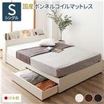 ベッド 日本製 収納付き 引き出し付き 木製 照明付き 棚付き 宮付き コンセント付き 『STELA』ステラ ホワイト シングル 日本製ボンネルコイルマットレス付き