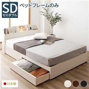 ベッド 日本製 収納付き 引き出し付き 木製 照明付き 棚付き 宮付き コンセント付き 『STELA』ステラ ホワイト セミダブル ベッドフレームのみ - 拡大画像