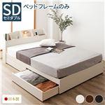 ベッド 日本製 収納付き 引き出し付き 木製 照明付き 棚付き 宮付き コンセント付き 『STELA』ステラ ホワイト セミダブル ベッドフレームのみ