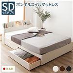 ベッド 日本製 収納付き 引き出し付き 木製 照明付き 棚付き 宮付き コンセント付き 『STELA』ステラ ホワイト セミダブル 海外製ボンネルコイルマットレス付き