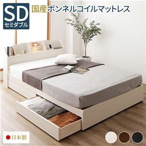 ベッド 日本製 収納付き 引き出し付き 木製 照明付き 棚付き 宮付き コンセント付き 『STELA』ステラ ホワイト セミダブル 日本製ボンネルコイルマットレス付き - 拡大画像