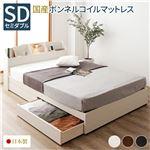 ベッド 日本製 収納付き 引き出し付き 木製 照明付き 棚付き 宮付き コンセント付き 『STELA』ステラ ホワイト セミダブル 日本製ボンネルコイルマットレス付き