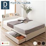 ベッド 日本製 収納付き 引き出し付き 木製 照明付き 棚付き 宮付き コンセント付き 『STELA』ステラ ホワイト ダブル ベッドフレームのみ