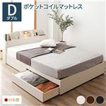 ベッド 日本製 収納付き 引き出し付き 木製 照明付き 棚付き 宮付き コンセント付き 『STELA』ステラ ホワイト ダブル 海外製ポケットコイルマットレス付き