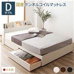 ベッド 日本製 収納付き 引き出し付き 木製 照明付き 棚付き 宮付き コンセント付き 『STELA』ステラ ホワイト ダブル 日本製ボンネルコイルマットレス付き