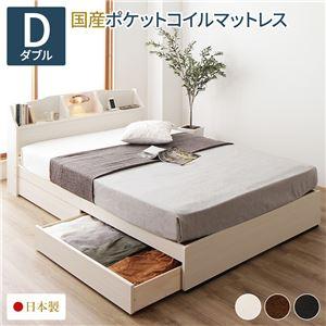 ベッド 日本製 収納付き 引き出し付き 木製 照明付き 棚付き 宮付き コンセント付き 『STELA』ステラ ホワイト ダブル 日本製ポケットコイルマットレス付き - 拡大画像