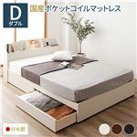ベッド 日本製 収納付き 引き出し付き 木製 照明付き 棚付き 宮付き コンセント付き 『STELA』ステラ ホワイト ダブル 日本製ポケットコイルマットレス付き