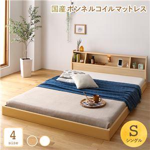 ベッド 日本製 低床 フロア ロータイプ 木製 照明付き 宮付き 棚付き コンセント付き シンプル モダン ナチュラル シングル 日本製ボンネルコイルマットレス付き - 拡大画像