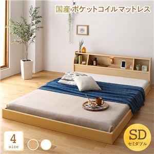 ベッド 日本製 低床 フロア ロータイプ 木製 照明付き 宮付き 棚付き コンセント付き シンプル モダン ナチュラル セミダブル 日本製ポケットコイルマットレス付き - 拡大画像