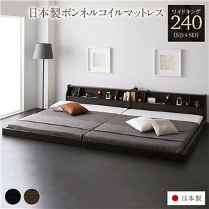 ベッド 日本製 低床 連結 ロータイプ 木製 照明付き 棚付き コンセント付き シンプル モダン ブラウン ワイドキング240(SD+SD) 日本製ボンネルコイルマットレス付き - 拡大画像