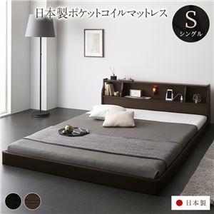 ベッド 日本製 低床 連結 ロータイプ 木製 照明付き 棚付き コンセント付き シンプル モダン ブラウン シングル 日本製ポケットコイルマットレス付き - 拡大画像