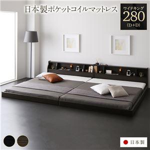 ベッド 日本製 低床 連結 ロータイプ 木製 照明付き 棚付き コンセント付き シンプル モダン ブラウン ワイドキング280(D+D) 日本製ポケットコイルマットレス付き - 拡大画像