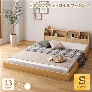 ベッド 日本製 低床 連結 ロータイプ 木製 照明付き 棚付き コンセント付き シンプル モダン ナチュラル シングル 日本製ポケットコイルマットレス付き - 拡大画像
