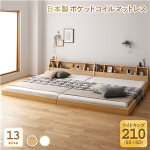 ベッド 日本製 低床 連結 ロータイプ 木製 照明付き 棚付き コンセント付き シンプル モダン ナチュラル ワイドキング210(SS+SD) 日本製ポケットコイルマットレス付き - 拡大画像