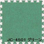 ジョイントカーペット JC-45 16枚セット 色 グリーン サイズ 厚10mm×タテ450mm×ヨコ450mm/枚 16枚セット寸法(1800mm×1800mm) 【洗える】 【日本製】 【防炎】