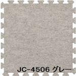 ジョイントカーペット JC-45 16枚セット 色 グレー サイズ 厚10mm×タテ450mm×ヨコ450mm/枚 16枚セット寸法(1800mm×1800mm) 【洗える】 【日本製】 【防炎】