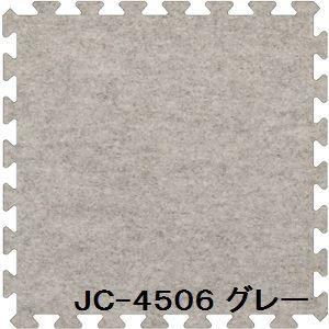 ジョイントカーペット JC-45 40枚セット 色 グレー サイズ 厚10mm×タテ450mm×ヨコ450mm/枚 40枚セット寸法(2250mm×3600mm) 【洗える】 【日本製】 【防炎】 - 拡大画像