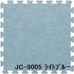 ジョイントカーペット JC-90 3枚セット 色 ライトブルー サイズ 厚15mm×タテ900mm×ヨコ900mm/枚 3枚セット寸法(900mm×2700mm) 【洗える】 【日本製】 【防炎】