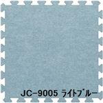 ジョイントカーペット JC-90 6枚セット 色 ライトブルー サイズ 厚15mm×タテ900mm×ヨコ900mm/枚 6枚セット寸法(1800mm×2700mm) 【洗える】 【日本製】 【防炎】