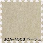ジョイントカーペット JCA-45 9枚セット 色 ベージュ サイズ 厚10mm×タテ450mm×ヨコ450mm/枚 9枚セット寸法(1350mm×1350mm) 【洗える】 【日本製】 【防炎】