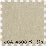 ジョイントカーペット JCA-45 40枚セット 色 ベージュ サイズ 厚10mm×タテ450mm×ヨコ450mm/枚 40枚セット寸法(2250mm×3600mm) 【洗える】 【日本製】 【防炎】