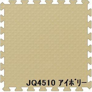 ジョイントクッション JQ-45 9枚セット 色 アイボリー サイズ 厚10mm×タテ450mm×ヨコ450mm/枚 9枚セット寸法(1350mm×1350mm) 【洗える】 【日本製】 【防炎】 - 拡大画像
