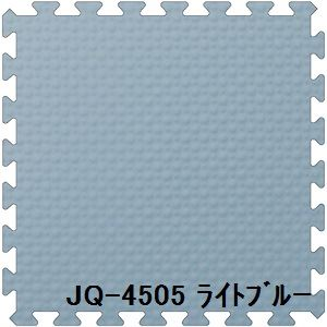 ジョイントクッション JQ-45 20枚セット 色 ライトブルー サイズ 厚10mm×タテ450mm×ヨコ450mm/枚 20枚セット寸法(1800mm×2250mm) 【洗える】 【日本製】 【防炎】 - 拡大画像
