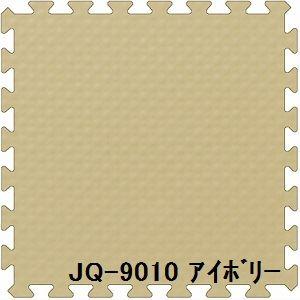 ジョイントクッション JQ-90 6枚セット 色 アイボリー サイズ 厚15mm×タテ900mm×ヨコ900mm/枚 6枚セット寸法(1800mm×2700mm) 【洗える】 【日本製】 【防炎】 - 拡大画像