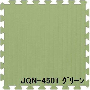 ジョイントクッション和み JQN-45 20枚セット 色 グリーン サイズ 厚10mm×タテ450mm×ヨコ450mm/枚 20枚セット寸法(1800mm×2250mm) 【洗える】 【日本製】 【防炎】 - 拡大画像