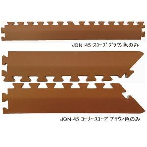 ジョイントクッション和み JQN-45用 スロープセット セット内容 (本体 30枚セット用) スロープ18本・コーナースロープ4本 計22本セット 色 ブラウン 【日本製】 【防炎】 - 拡大画像