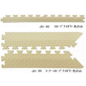 ジョイントクッション JQ-90用 スロープセット セット内容 (本体 4枚セット用) スロープ4本・コーナースロープ4本 計8本セット 色 アイボリー 【日本製】 【防炎】 - 拡大画像